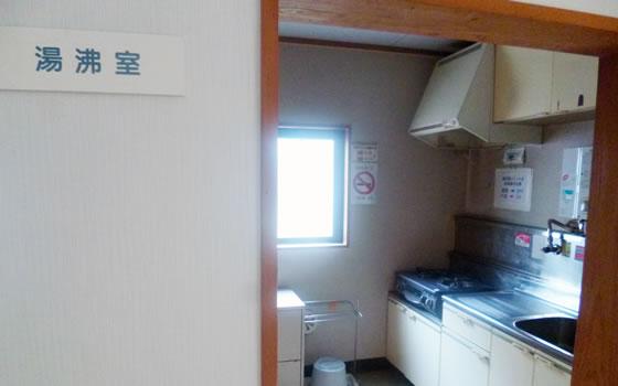 和室 湯沸室