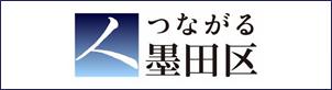 つながる墨田区