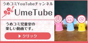 Ume Tube